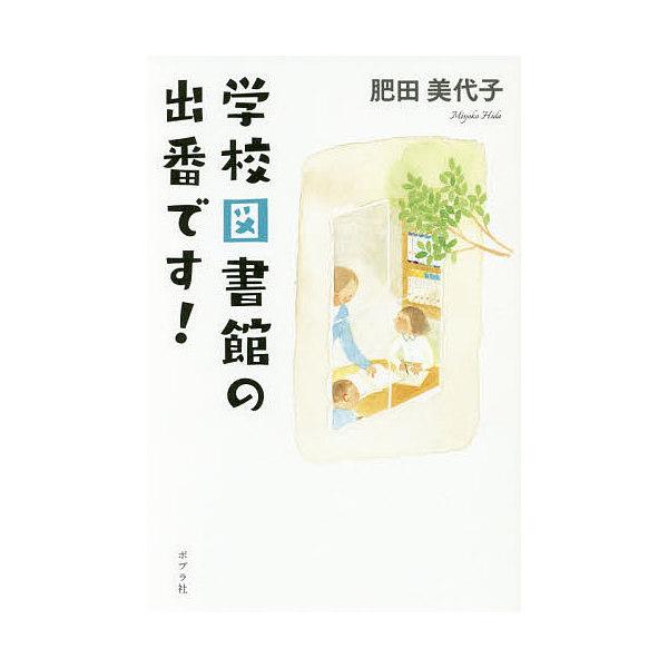 学校図書館の出番です!/肥田美代子