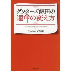 ゲッターズ飯田の運命の変え方/ゲッターズ飯田