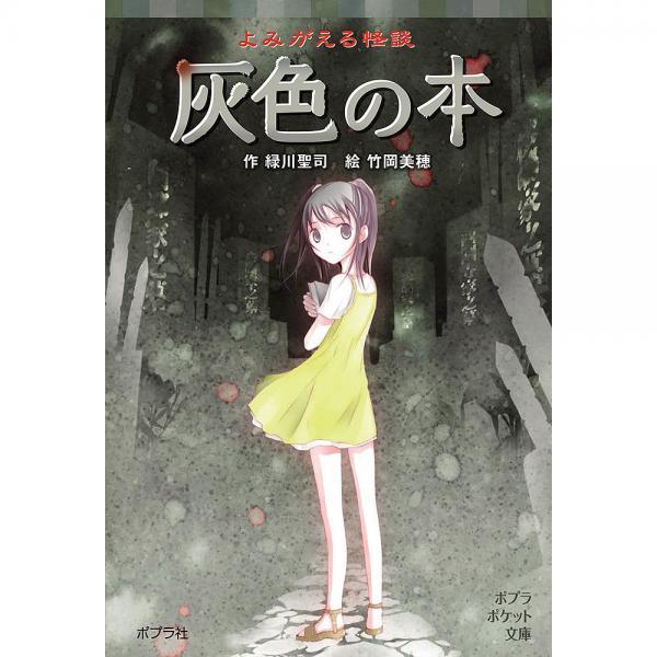 よみがえる怪談灰色の本/緑川聖司/竹岡美穂