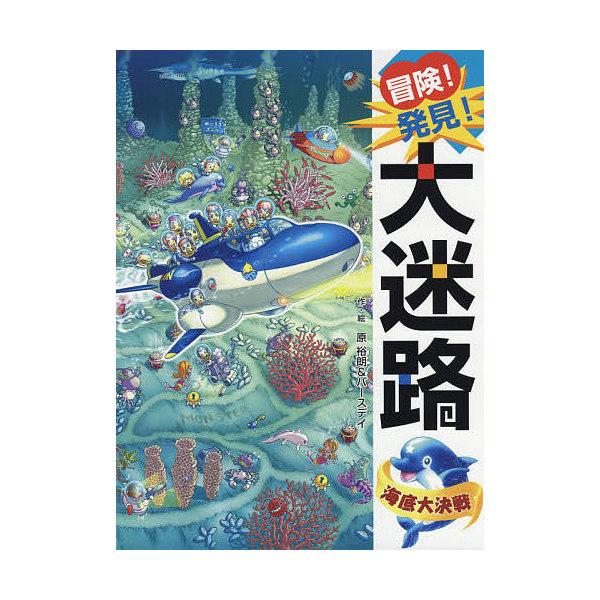 冒険!発見!大迷路海底大決戦/原裕朗/バースデイ