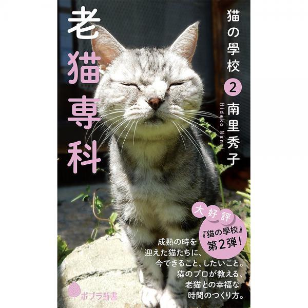猫の學校 2/南里秀子