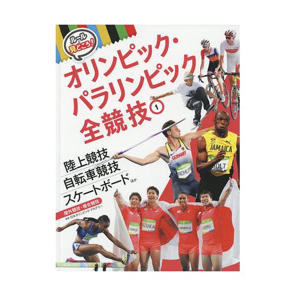 ルールと見どころ!オリンピック・パラリンピック全競技 1/日本オリンピック・アカデミー