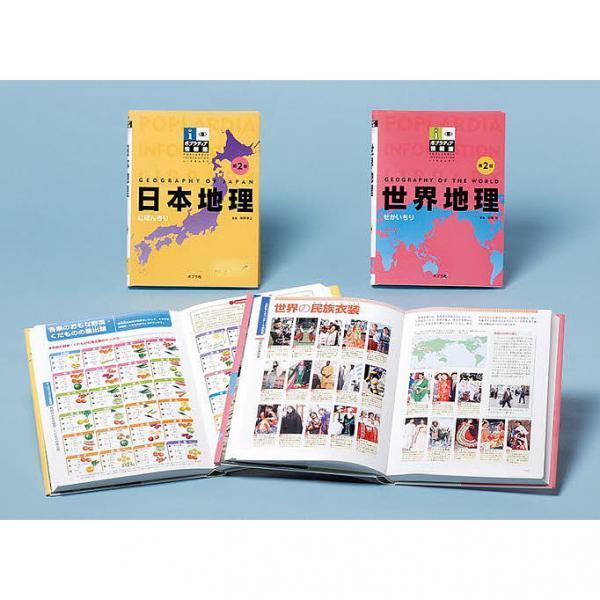ポプラディア情報館 新訂Aセット 2巻セット/保岡孝之/田邊裕