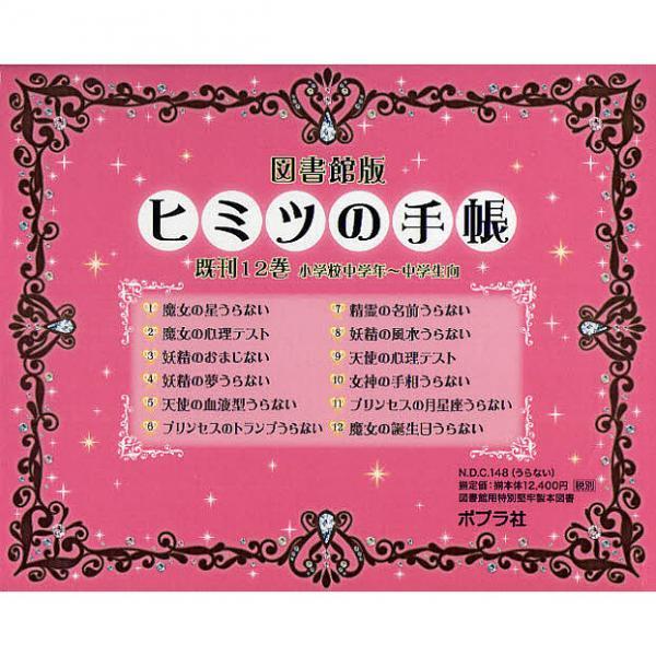 ヒミツの手帳 12巻セット/絹華/moti