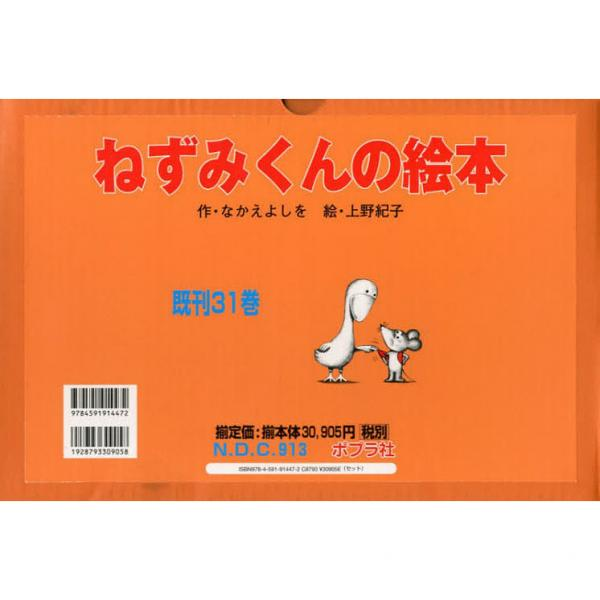 ねずみくんの絵本 既刊31巻/なかえよしを/子供/絵本