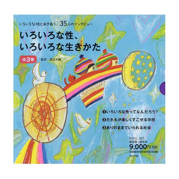 いろいろな性、いろいろな生きかた 3巻セット/渡辺大輔