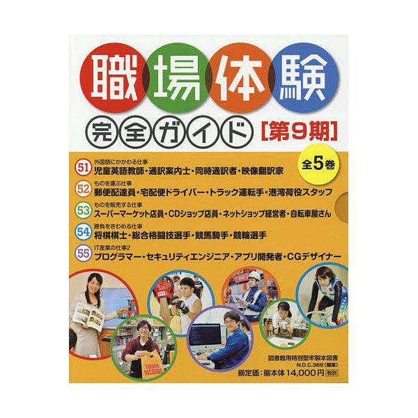 職場体験完全ガイド 第9期 5巻セット