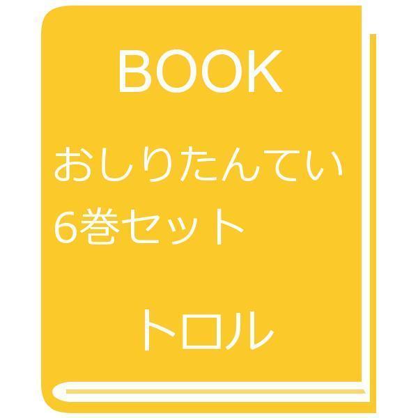 おしりたんてい 6巻セット/トロル/子供/絵本