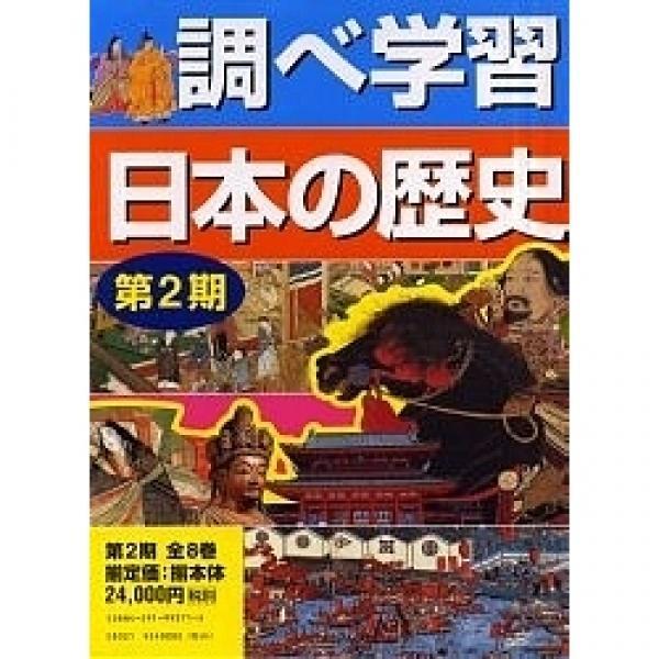 調べ学習日本の歴史 第2期 全8巻