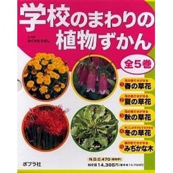 学校のまわりの植物ずかん 全5巻/おくやまひさし