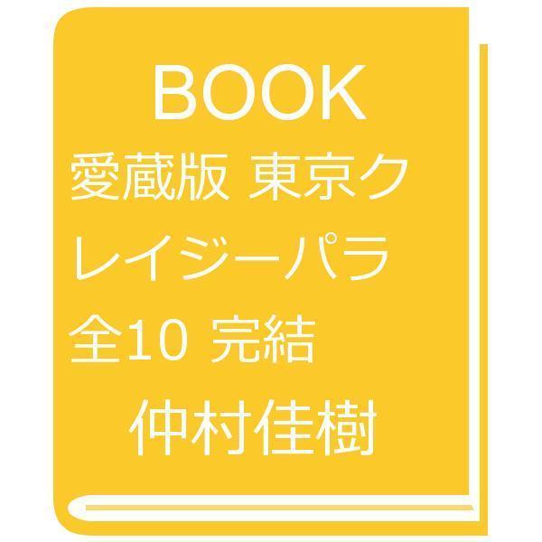 愛蔵版 東京クレイジーパラ 全10 完結/仲村佳樹