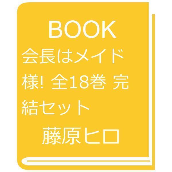 会長はメイド様! 全18巻 完結セット/藤原ヒロ