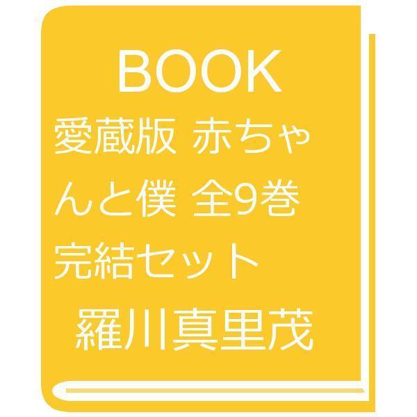 愛蔵版 赤ちゃんと僕 全9巻 完結セット/羅川真里茂