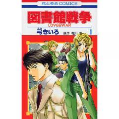 図書館戦争 LOVE&WAR 1/弓きいろ/有川浩