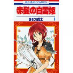 赤髪の白雪姫 1/あきづき空太