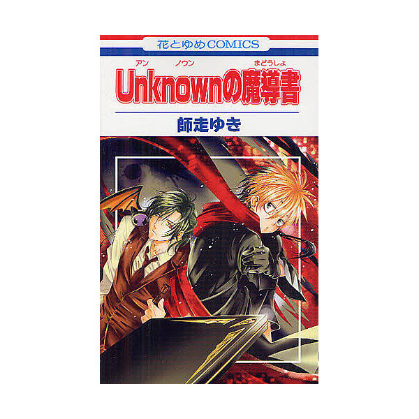 Unknownの魔導書/師走ゆき