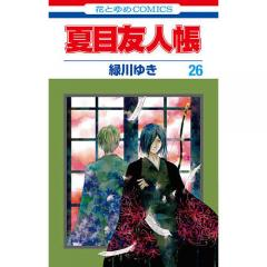 夏目友人帳 26/緑川ゆき