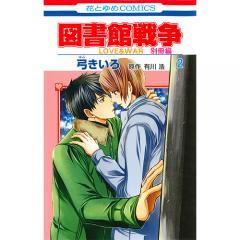 図書館戦争 LOVE & WAR 別冊編2/弓きいろ/有川浩