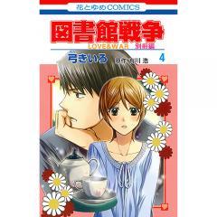 図書館戦争 LOVE & WAR 別冊編4/弓きいろ/有川浩