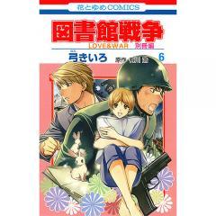 図書館戦争 LOVE & WAR 別冊編6/弓きいろ/有川浩