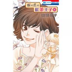 桜の花の紅茶王子 10/山田南平