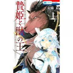 贄姫と獣の王 1/友藤結