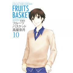 フルーツバスケット 10 愛蔵版/高屋奈月