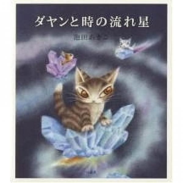 ダヤンと時の流れ星/池田あきこ/子供/絵本