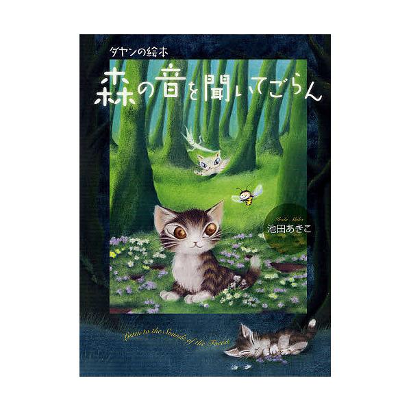森の音を聞いてごらん/池田あきこ