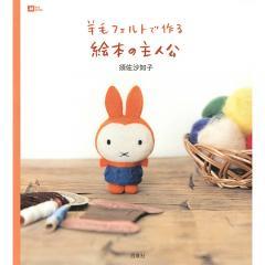 羊毛フェルトで作る絵本の主人公/須佐沙知子