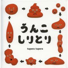 うんこしりとり/tuperatupera/子供/絵本