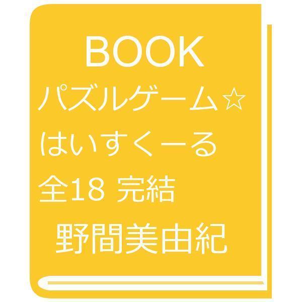 パズルゲーム☆はいすくーる 全18 完結/野間美由紀