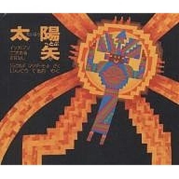 太陽へとぶ矢 インディアンにつたわるおはなし/ジェラルド・マクダーモット/神宮輝夫/子供/絵本