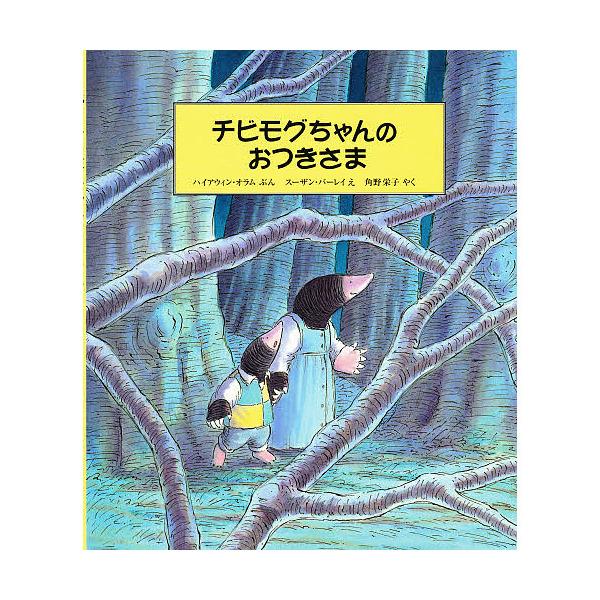 チビモグちゃんのおつきさま/ハイアウィン・オラム/スーザン・バーレイ/角野栄子/子供/絵本