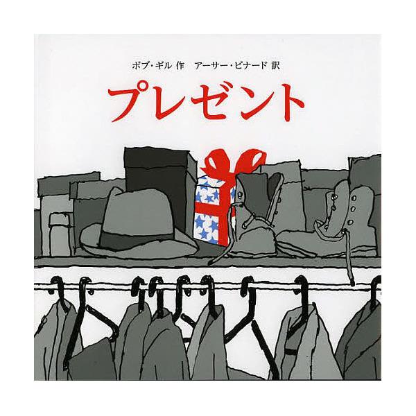 プレゼント/ボブ・ギル/アーサー・ビナード/子供/絵本