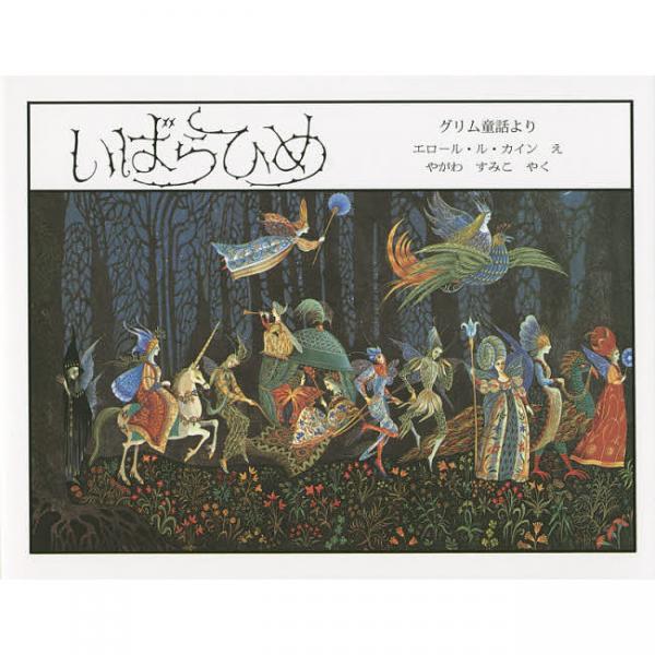 いばらひめ グリム童話より/グリム/エロール・ル・カイン/やがわすみこ/子供/絵本