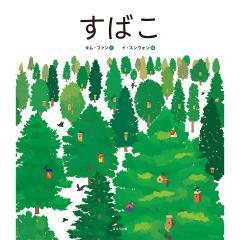 すばこ/キムファン/イスンウォン/子供/絵本