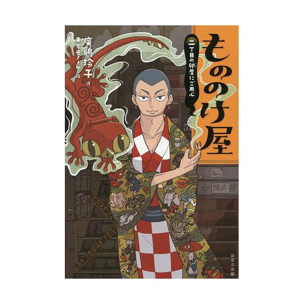 もののけ屋 〔2〕 図書館版/廣嶋玲子/東京モノノケ