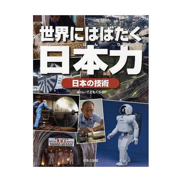 世界にはばたく日本力 日本の技術/こどもくらぶ