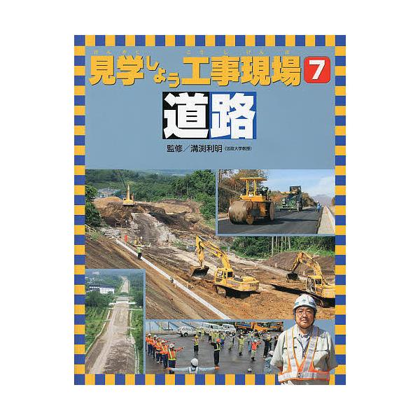 見学しよう工事現場 7/溝渕利明