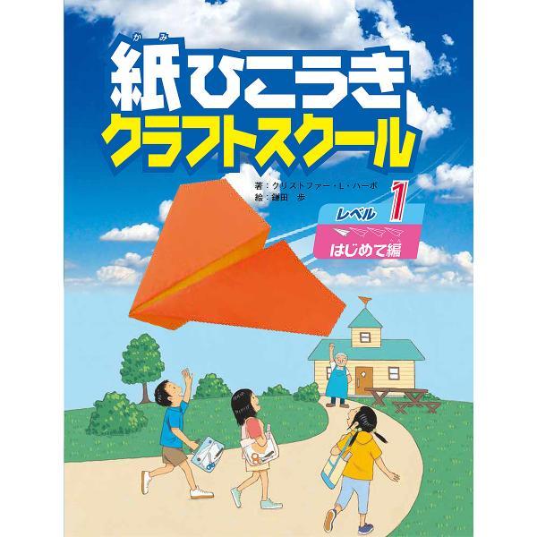 紙ひこうきクラフトスクール レベル1/クリストファー・L・ハーボ/鎌田歩