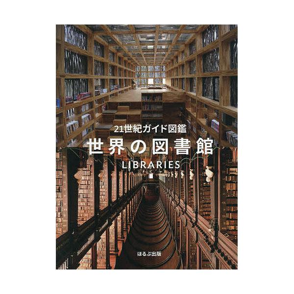 世界の図書館/ビャーネ・ハマー