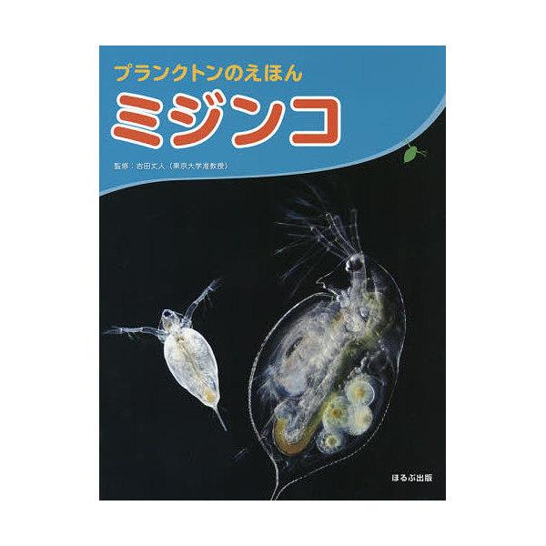 ミジンコ/吉田丈人/子供/絵本