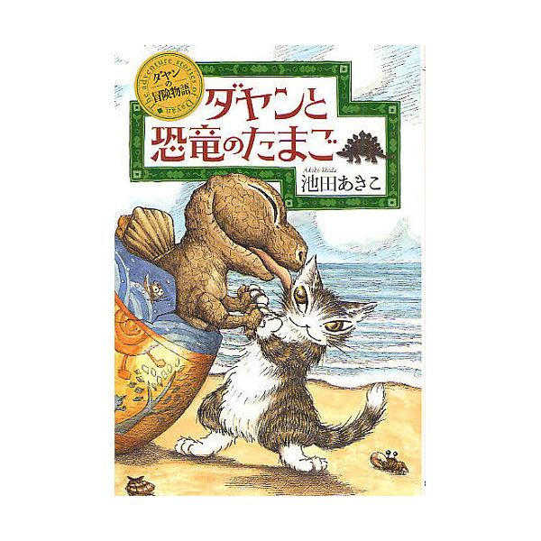 ダヤンと恐竜のたまご/池田あきこ