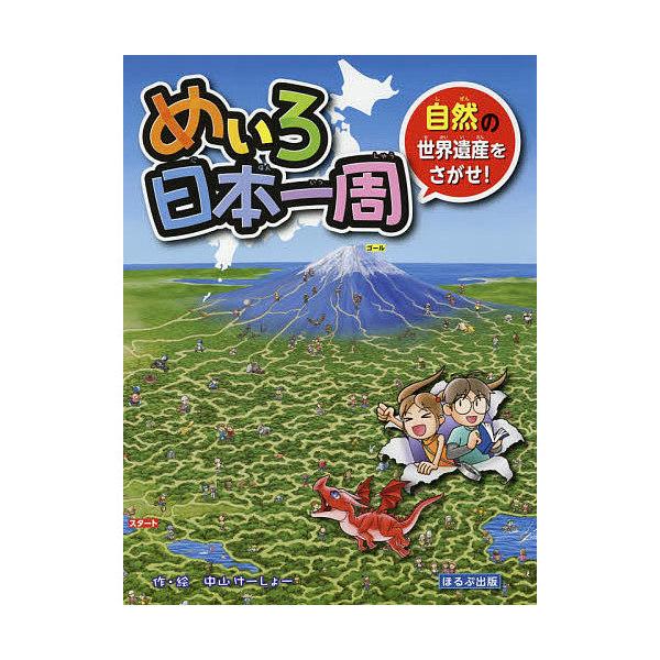めいろ日本一周自然の世界遺産をさがせ!/中山けーしょー