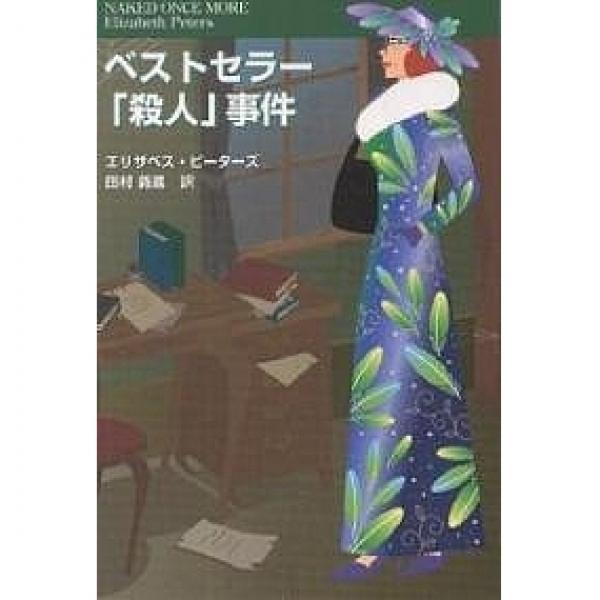 ベストセラー「殺人」事件/エリザベス・ピーターズ/田村義進