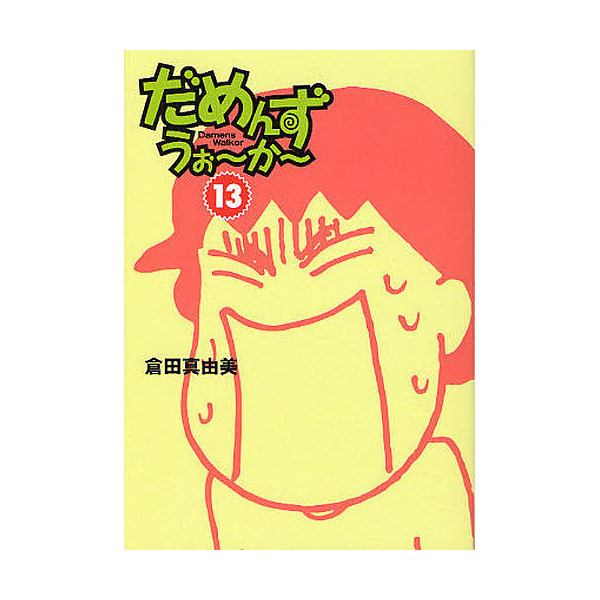 だめんず・うぉ~か~ 13/倉田真由美