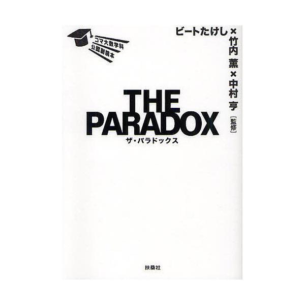 THE PARADOX コマ大数学科公認副読本/ビートたけし/竹内薫/中村亨