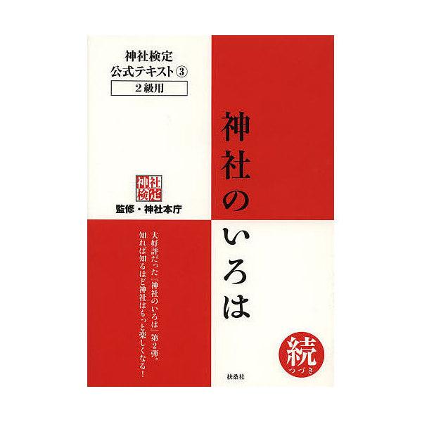 神社検定公式テキスト 3/神社本庁