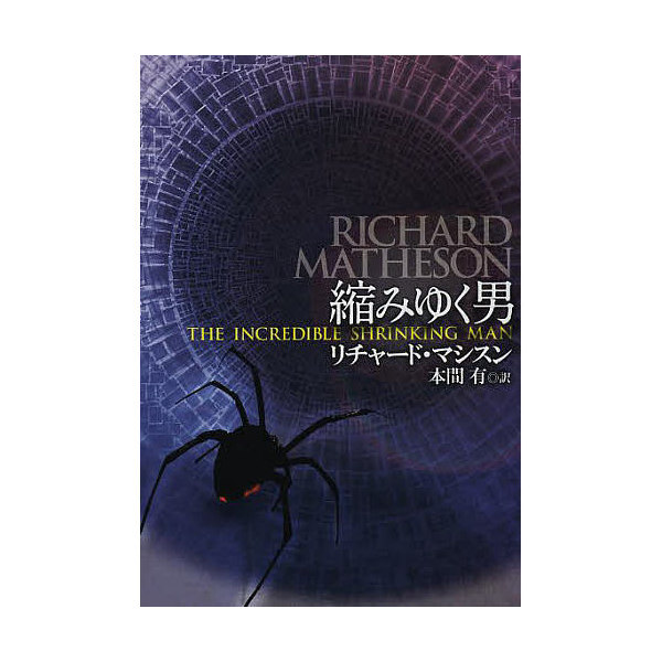 縮みゆく男/リチャード・マシスン/本間有